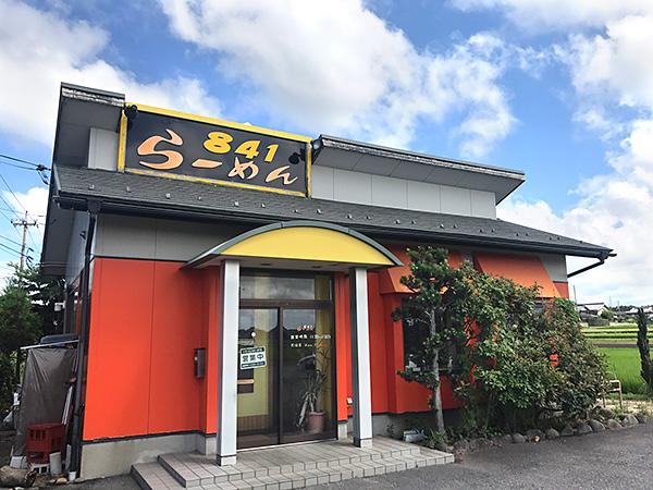 841(ハチヨンイチ)ラーメン